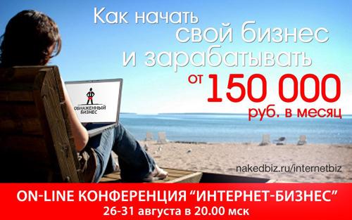 бесплатная онлайн-онференция  Интернет-Бизнес