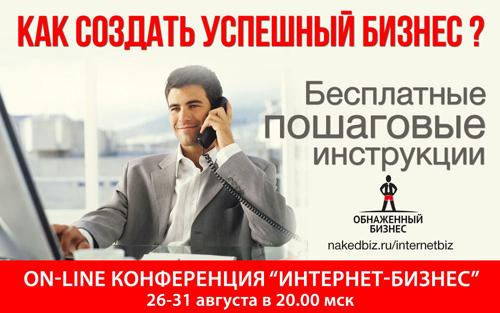 Бесплатная онлайн-конференция Интернет-Бизнес