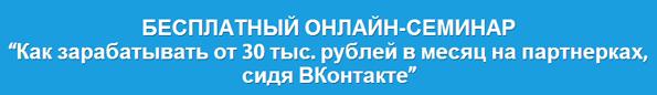 Бесплатный вебинар Александра Радченко Как зарабатывать от 30 тысяч рублей в месяц на партнерках, сидя вКонтакте