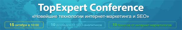 бесплатная онлайн-конференция Новейшие технологии интернет маркетинга и SEO