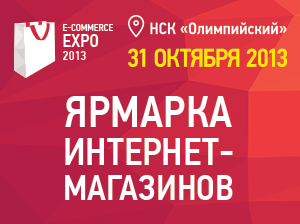 E-commerce EXPO
