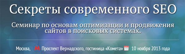 семинар Сергея Кокшарова Секреты современного SEO