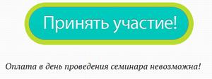 Зарегистрироваться на семинар Сергея Кокшарова Секреты современного SEO