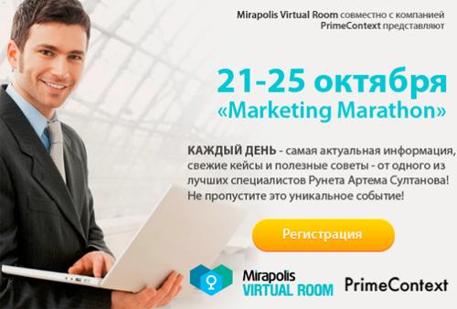 Бесплатный марафон вебинаров по интернет-маркетингу