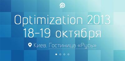 SEO-конференция Оptimization - 2013 в Киеве