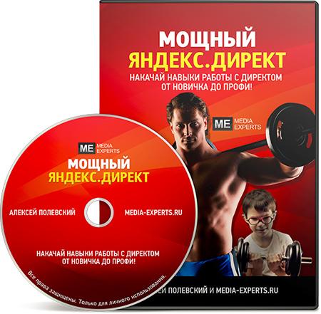 новый мощный курс по Яндекс Директ