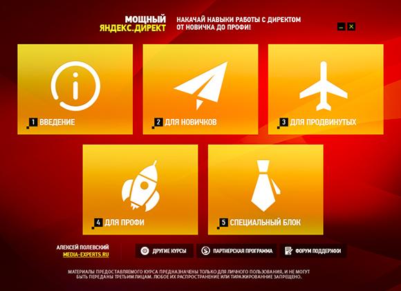 Программа курса Мощный Яндекс Директ