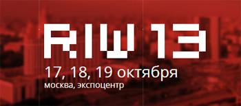 Неделя Российского Интернета (RIW-2013)