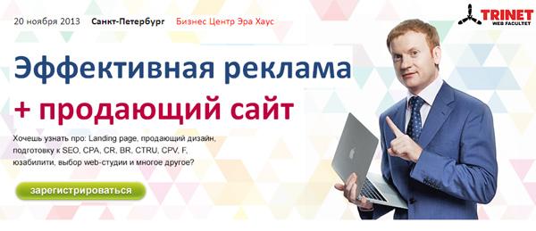 Семинар Сергея Спивака в Санкт-Петербурге Эффективная реклама + продающий сайт. Как обогнать конкурентов?
