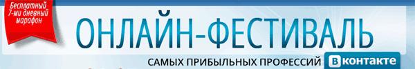 Фестиваль прибыльных профессий вконтакте