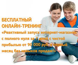 бесплатный вебинар от SEKIRO Реактивный запуск интернет-магазина с полного нуля за 7 дней с чистой прибылью от 90 000 руб. в первый месяц без навыков продаж!