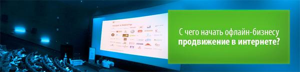 День интернет-рекламы в Новосибирске Sibdays