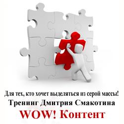 тренинг Дмитрия Смакотина