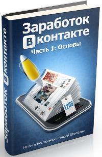 Бесплатная книга «Заработок ВКонтакте: Основы»