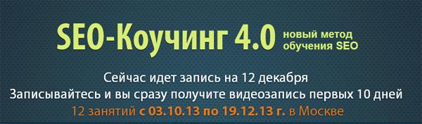 Пока еще можно записаться! 3-х месячный SEO-Коучинг 4.0: лучшая форма комплексного обучения продвижению в интернете. Онлайн и Москва