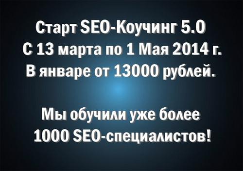Старт SEO-Коучинг 5.0 - Лучшие SEO Курсы в Рунете