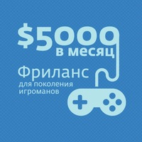 благотворительная распродажа курса от Алексея Чуркина  5000 $ в месяц. Фриланс для поколения игроманов