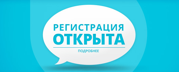 Конференция ConversionConf 2014 в Москве