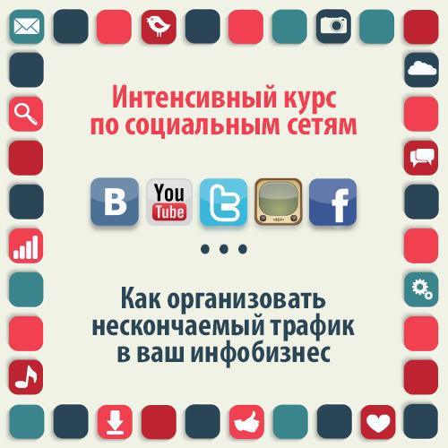 Бесплатный интенсив от Академии Социальных Медиа, 25-27 февраля