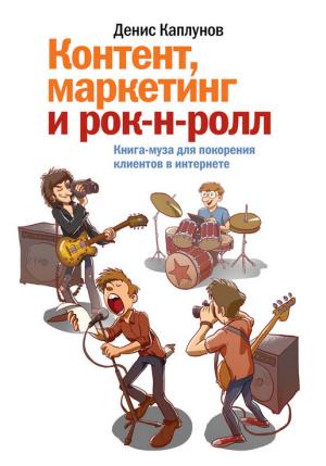 Контент, маркетинг и рок-н-ролл  –  новая книга Дениса Каплунова. Уже в продаже в бумажном и электронном виде