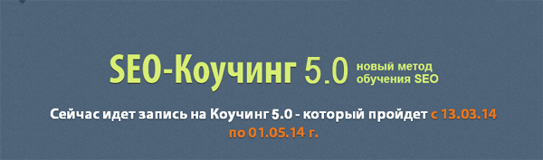 SEO-Коучинг 5.0 - лучшие курсы для обучения SEO