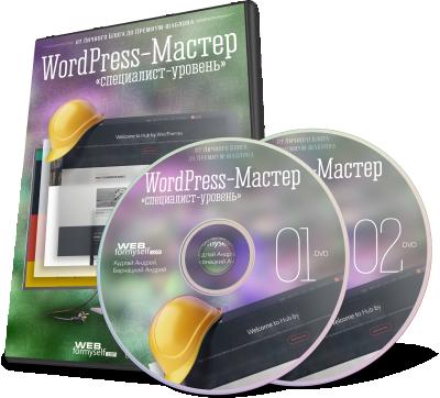 Стартовали продажи курса  - WordPress-Мастер: от личного блога до премиум-шаблона
