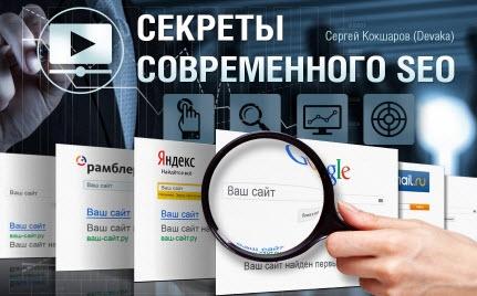 Секреты современного SEO - запись семинара Сергея Кокшарова