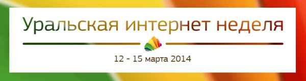 C 12 марта в Екатеринбурге Уральская Интернет Неделя