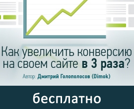 Как увеличить конверсию на сайте в 3 раза? - от Дмитрия Голополосова (Димок). Бесплатно!