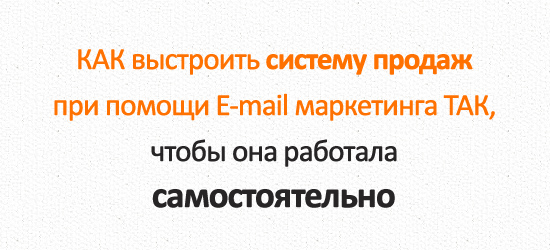 Новый онлайн-тренинг Петра Пономарева Директ-мэйл. Система