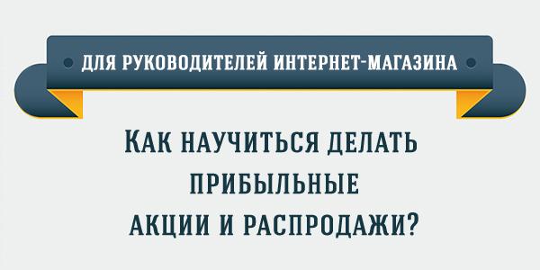онлайн-тренинг от Петра Пономарева Конструктор акций и распродаж