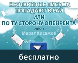 Книга Марата Хисамова Неоткрытые письма попадают в рай или по ту сторону Опенрейта - Бесплатно!