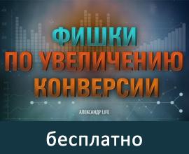 Запись вебинара Александра Life Фишки по увеличению конверсии - Бесплатно!