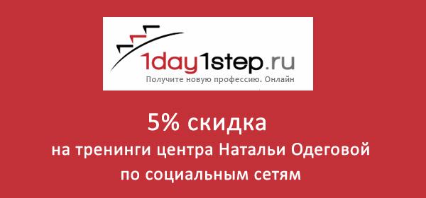 Скидка 5% на курсы Центра онлайн-образования Натальи Одеговой. Лучший выбор для освоения социальных сетей