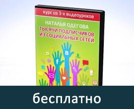 Бесплатно - курс Натальи Одеговой Тысячи подписчиков из соцсетей