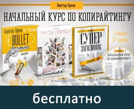 Бесплатный Базовый курс по копирайтингу от Виктора Орлова