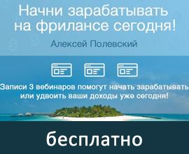 Записи трех вебинаров от Алексея Полевского Начни зарабатывать на фрилансе сегодня! Бесплатно!