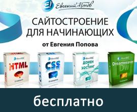Отличные бесплатные курсы Евгения Попова по разработке сайта для новичка - Сайтостроение для начинающих