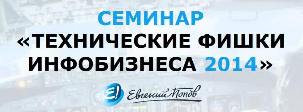 Технические фишки инфобизнеса - живой семинар Евгения Попова