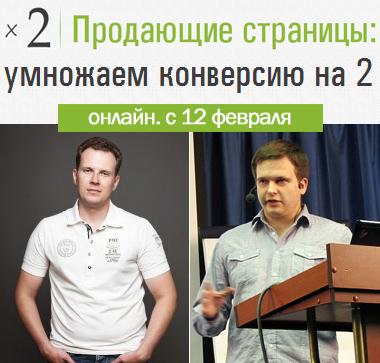 Онлайн-тренинг Дмитрия Кота и Дмитрия Голополосова Продающие страницы: умножаем конверсию на 2