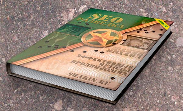Исследование Михаила Шакина - SEO разведка – эффективные методы продвижения