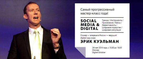 Открыта регистрация участников на мастер-класс Эрика Куалмана (Erik Qualman) Social Media & Digital