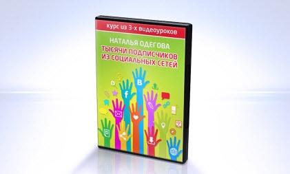 Бесплатные видеоуроки от Натальи Одеговой - Тысячи подписчиков из социальных сетей