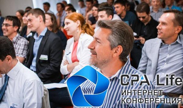 CPA Life – бесплатная конференция по интернет- и партнёрскому CPA маркетингу