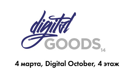 DIGITAL GOODS-2014