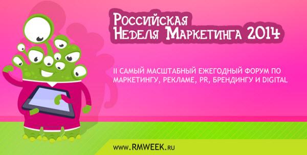 Ежегодная Российская неделя маркетинга - RMW-2014