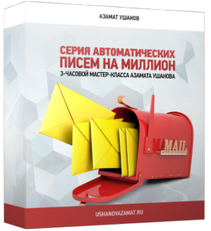 Запись 3-х часового мастер-класса: Серия писем на миллион от Азамата Ушанова. Продажи на автопилоте - это реально!