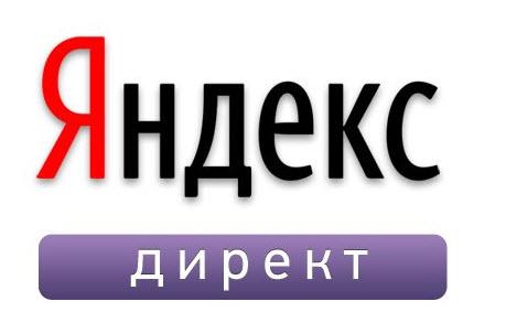 Бесплатный вебинар: Как создать эффективную кампанию в Яндекс.Директ своими руками