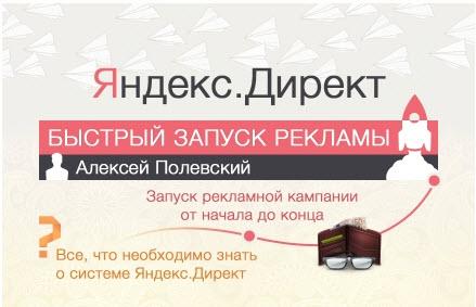 Бесплатный видеоурок Алексея Полевского  -  Быстрый запуск рекламы в Яндекс.Директ