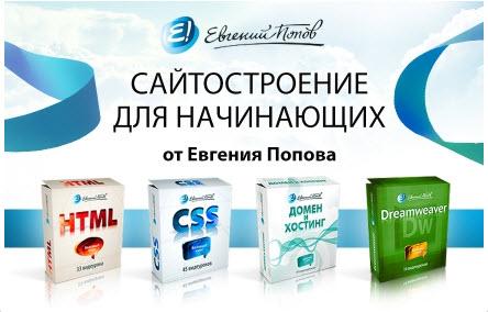 Сайтостроение для начинающих - бесплатные видеоуроки от Евгения Попова